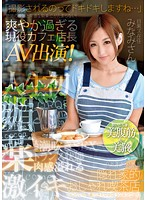 """It's Exciting To Be Filmed..."" Her Miraculous Abs And Her Dirty Cowgirl Sex Will Drive You Crazy! The Super Pleasant, Working Cafe Manager Makes Her Porn Debut! Minami Download"