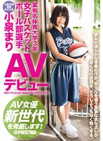 Junior Phys Ed Major In College - On The Women's Basketball Team - Mari Koizumi's Adult Video Debut - Our Discovery Of The Next Generation Of Porn Stars Continues! (118raw00017)