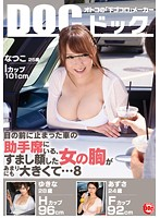 A Big Breasted, Straight Faced Woman In the Passenger Seat of the Car that Stopped Right in Front of Me... 8 Download
