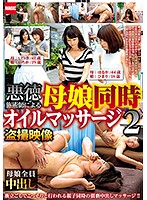 Peeping Videos Of An Evil Massage Therapist Giving The Royal Oil Treatment To A Mother And Daughter 2 Download