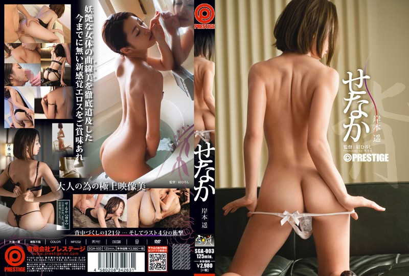 (118sga00003)[SGA-003] Look At That Baby's Back Haruka Kishimoto Download