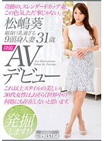 A Slender Big Tits 9 Heads Tall Married Woman Aoi Matsushima, Age 31 In Her AV Debut (118sga00010)