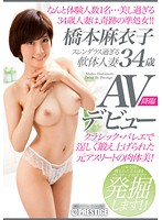 Slender Lass - Lithe, Supple Married Woman - 34-Year-Old Maiko Hashimoto's Adult Video Debut (118sga00013)