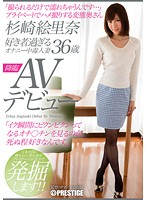 """Masturbation Addict Housewife Erina Sugisaki (36 Years Old) Makes Her Porn Debut! """"I Get Wet Just From Being Recorded..."""" Private Housewife POV Sex Footage Download"""