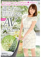 "An E-Cup Married Woman Too Greedy For Sex Towa Haruka, 32 Years-Old, Makes Her AV Debut ""I Can Take As Many Dicks as You Can Throw At Me"" The Amazing Sex Situation of a Wife Who Signed Up Even Though She Is Trying To Get Pregnant Download"