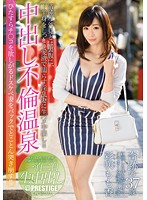 """""""Miraculous 37-Year-Old Married Submissive Freak's Blushing Body Trembles As She Cums Hard"""" Momoka Ayasaki's Creampie Adultery Hot Spring 下載"""