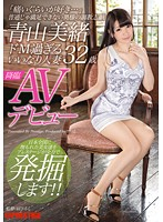 "A Masochistic and Obedient Married Woman, Mio Aoyama , Age 32 In Her AV Debut ""I Love It When It Hurts..."" A Housewife Who Won't Be Satisfied With Normal Sex, And Begs For Breaking In Training Download"