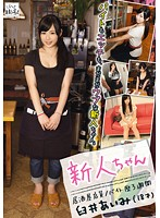 New Girl At The Restaurant, 3rd Week At Work, Aimi Usui . 下載