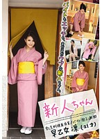 New Girl At The Japanese Restaurant, 2 Weeks Into Her Part Time Job, Rin Saotome . Download
