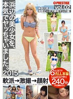 Really Giving It To Beach Hotties. 2015 vol. 2 Download