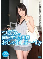 Suddenly Visiting a Classmate at Home!! Vol. 1 Tsubomi Download