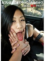 How Far Is My Fuck Buddy Willing To GO ? A Drive With An Erotic Woman And A Slut. Rin 26 Years Old 下載