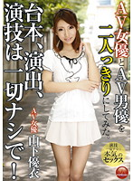 We Left A Porn Actress And A Porn Actor Alone. Absolutely No Scripts, No Directions And No Acting! Yui Yamashita Download