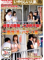 Adultery Right In Your Neighborhood! Cheating Wives And The Double Lives Their Lead To Fuck The Men Who Live Next Door (118tem00017)
