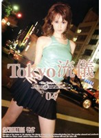 Tokyo Style 04 Download