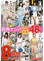The BEST Of Picking Up Girls On Street Corners & Beaches 48 Girls, 8 Hours vol. 03 Download