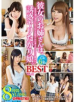 My Girlfriend's Older Sister Is A Horny Slut Who Likes To Lure Men To Temptation Best Hits Collection 8 Hours Vol.01 480 Minutes Of Elder Sister Babes Who Will Tempt You With Shockingly Bold Moves Download