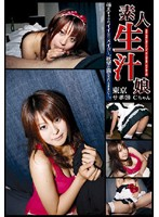 Amateur Sperm Girl Tokyo Support 20 Ms. C Download
