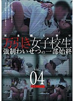 Hot Shoplifters Fucked! Leaked Video Of The Entire Scene vol. 04 Download