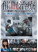 """The Victim, Former The Gravure Idol KU**RA (Stage Name) Undergoes Hypnotism Therapy. """"Filthy Acts"""" Full Record On Video. 4 Download"""