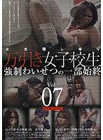 Hot Shoplifters Fucked! Leaked Video Of The Entire Scene vol. 07 Download