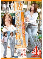 Hunting Working Women ( Risa Mizuki In A Pants Suits Breaks Into The Hunt!!) 1 SP. (118yrh00002)