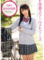 School Memories From My Youth 6 Shunka Ayami (118yrh00041)