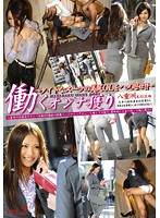 Seducing Working Women. (Fuck The Shit Out Of Pretty Assed Office Ladies In Tight Suits!!) vol. 2 (118yrz00005)