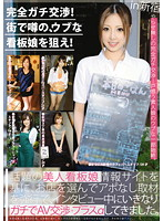 Complete Negotiation! Target the Fabled Naive Showgirl on the Street! Volume 3 in Shinjuku 下載