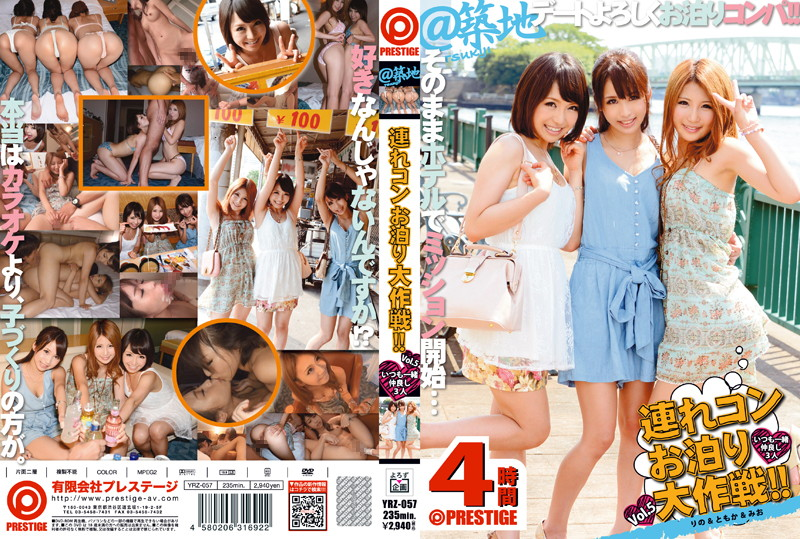 YRZ-057 First Date in a Hotel Group Sex!! Vol.5. 3 Best Friends.