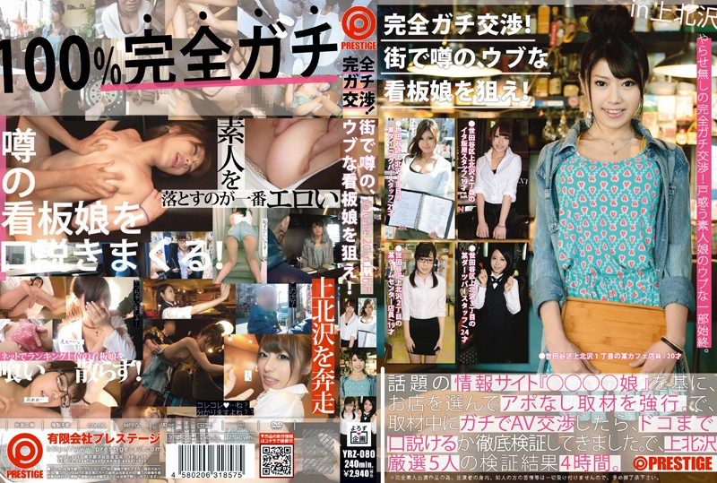 YRZ-080 Totally Serious Negotiations! Target The Talk Of The Town, Innocent Nurses! Volume 20 In Kami Kitazawa.