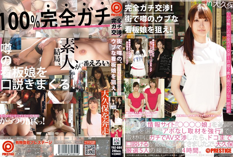 YRZ-084 Totally Serious Negotiations! Target The Talk Of The Town, Innocent Nurses! Volume 21 In Okubo.