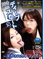 Super Deep Throat 3, I Came In The Office. 下載