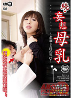 Breast Milk Fantasy Continued - A Mother's Sorrowful Cries 下載