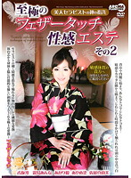 Heavenly Fingertips Of A Beautiful Therapist - Extreme Feather Touch Erotic Spa - Chapter 2 2 下載