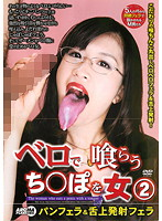 Dick Devouring Girls 2, PanFella & Tongue Cum Shot Blowjobs. (11arm00145)