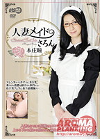 Married Woman Maid Salon Hitomi Honjo Download