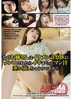 Why Does The Older Sister Climax And Leak Pussy Juice When A Handsome Doctor Performs Cunnilingus On Her During A Medical Examination? (11arm00240)