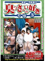 She Likes It Smelly & Disgusting, Pitiful Download
