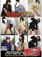 Uniform Cosplay - Touched And Caressed All Over Download
