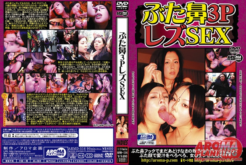 ARMD-516 Pig Nose Threesome Lesbian SEX - Threesome / Foursome, Other Fetishes, Lesbian, Cunnilingus