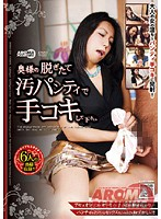 Mrs., Please Jerk Me Off With Your Warm Dirty Panties 下載