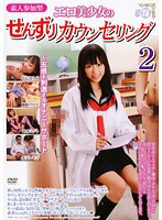 Not sanded counseling 2 amateur participatory erotic girl-masturbation support to stimulate the five senses 下載