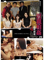 Incest 4 - Family Break Down Download