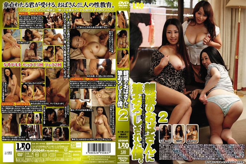 UD-564R I lost my virginity to my aunt 2