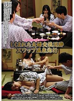 Planned Drunk Married Couple Swap Hot Spring Trip Download