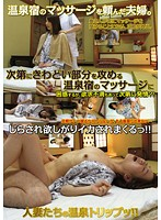 A Couple Asks For A Massage At A Hot Spring Hotel. The Wife Gets Her Massage First, While The Husband Heads Out. As Her Masseur's Hands Drift Closer And Closer To Places He Shouldn't Touch, She Seems At A Loss As To What To Do At First, But Then She Gradually Starts Getting Horny! 下載