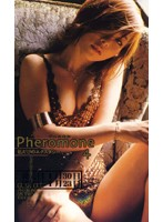 Pheromone 4 -Ecstasy Just for Me- Download