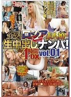 Picking Up Blonde, Russian Amateur Girls and Giving Them Creampies! 4 Hours Deluxe vol. 01 (12bur00453)