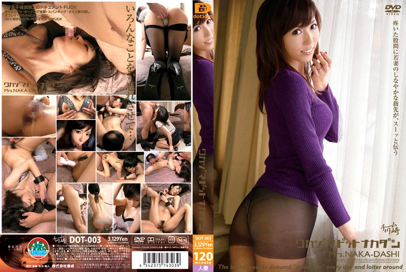 DOT-003 Housewife Creampie Mrs.NAKA-DASHI